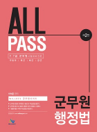 2019 ALL PASS 군무원 행정법(제2판)